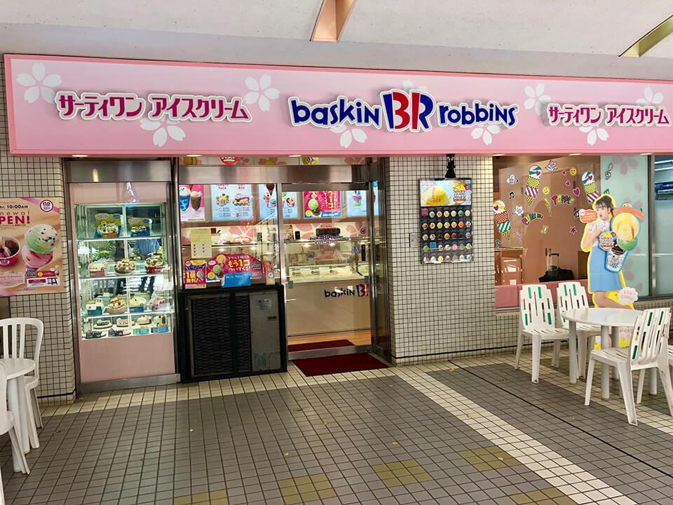 サーティワンアイスクリームの店舗画像