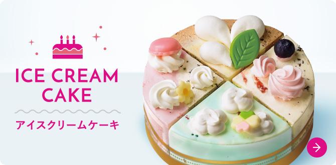 サーティワンアイスクリームの商品画像