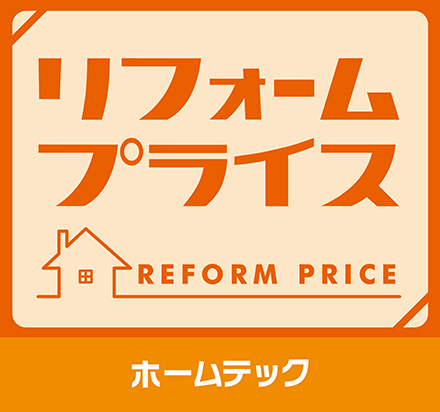 リフォームプライス多摩店のロゴ