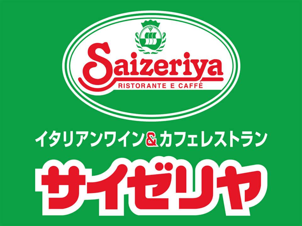 サイゼリヤのロゴ