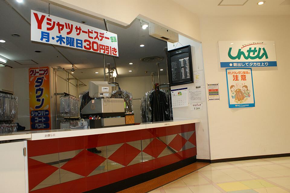 クリーニングしんせいの店舗画像