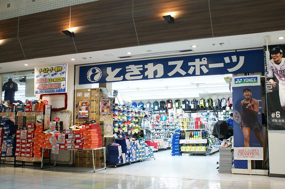 ときわスポーツの店舗画像